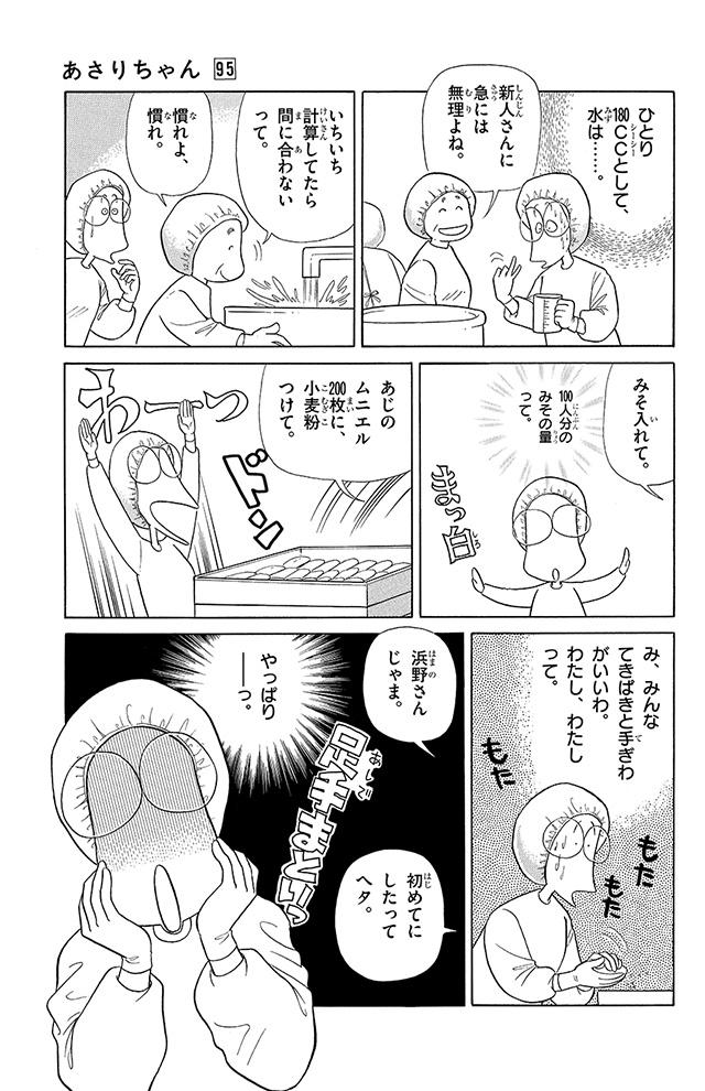 あさりちゃん まんが「大怪獣さんご vs あさり」 16コマ目