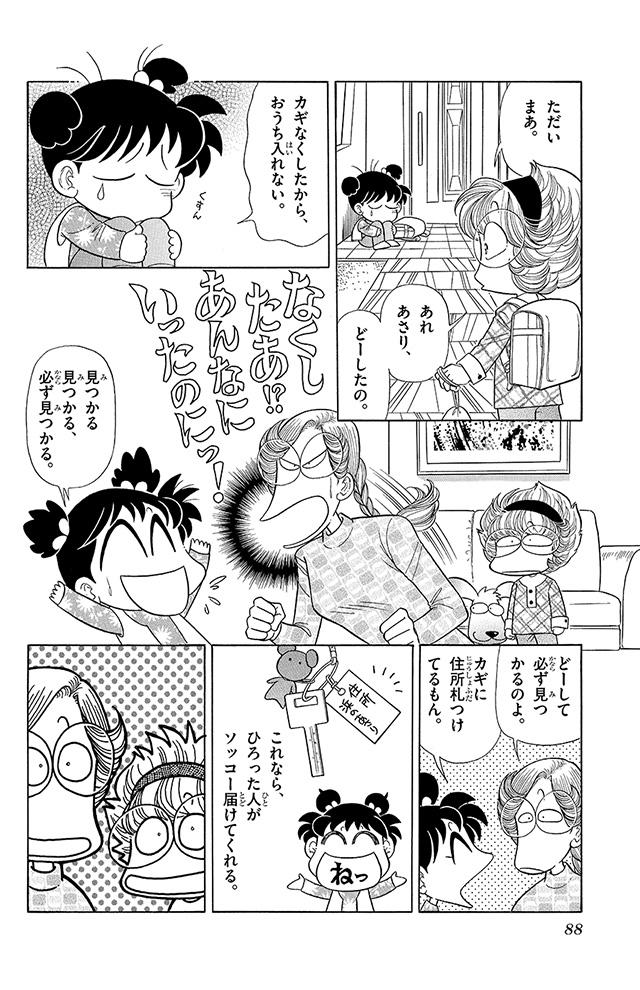 あさりちゃん まんが「大怪獣さんご vs あさり」 17コマ目