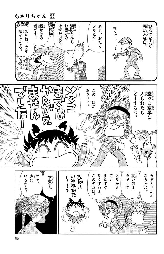 あさりちゃん まんが「大怪獣さんご vs あさり」 18コマ目