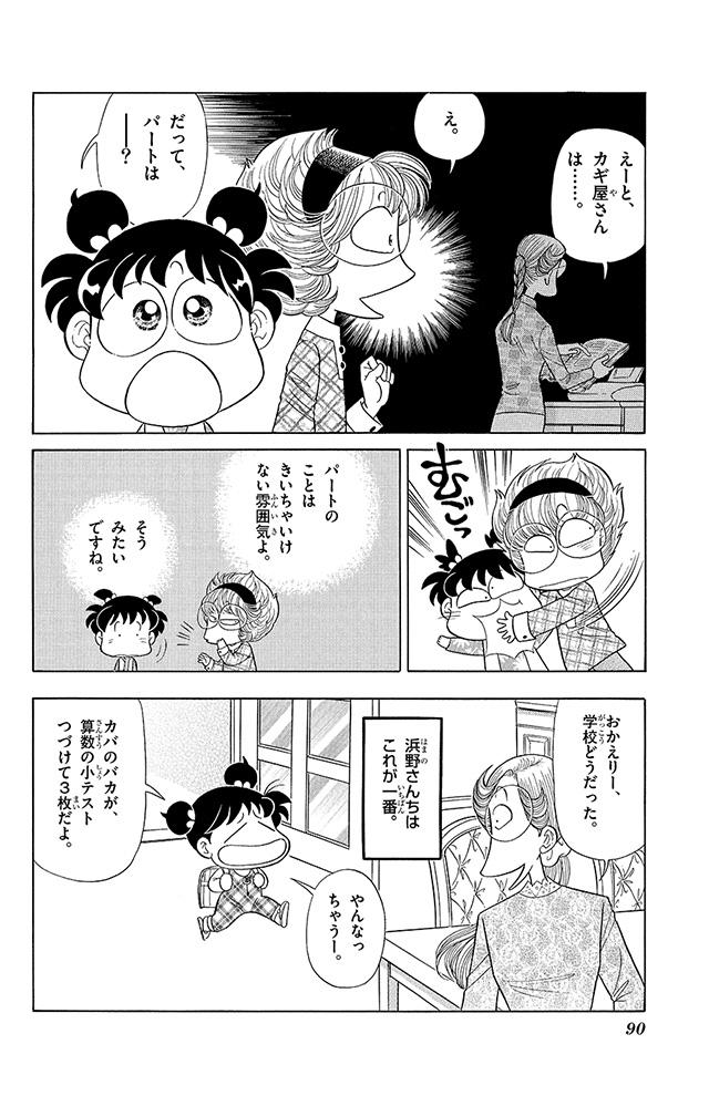 あさりちゃん まんが「大怪獣さんご vs あさり」 19コマ目