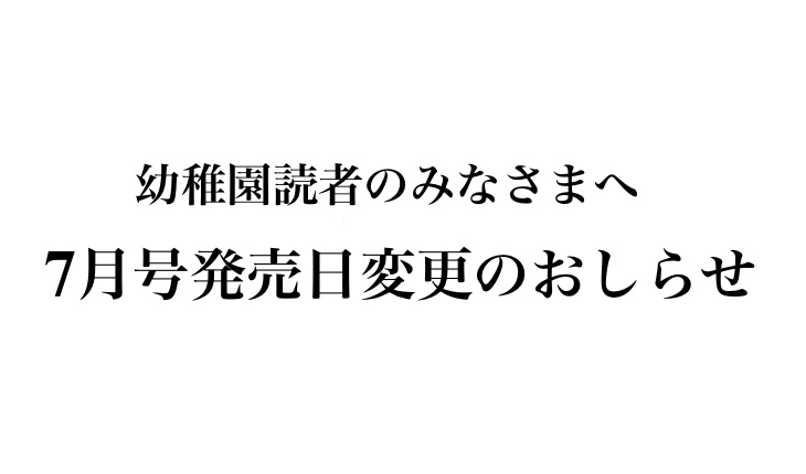 「幼稚園」発売スケジュール変更等のお知らせ