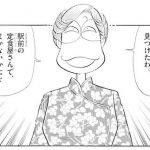 「あさりちゃんに学ぶ『目ウロコ生き方論』」、今回のテーマは「さんごママ」!