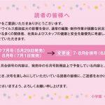 「ベビーブック」発売スケジュール変更等のお知らせ