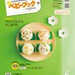 Tasty Japanバズりおやつ#03「栄養満点!コロコロおにぎり」【ベビーブック別冊ふろく表紙のレシピ】