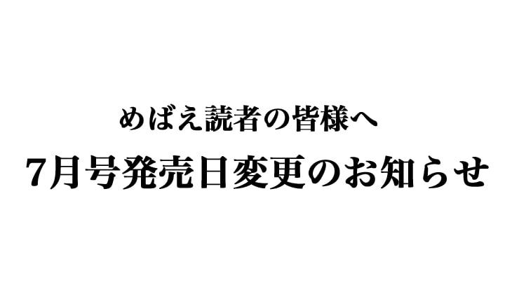 「めばえ」発売スケジュール変更等のお知らせ