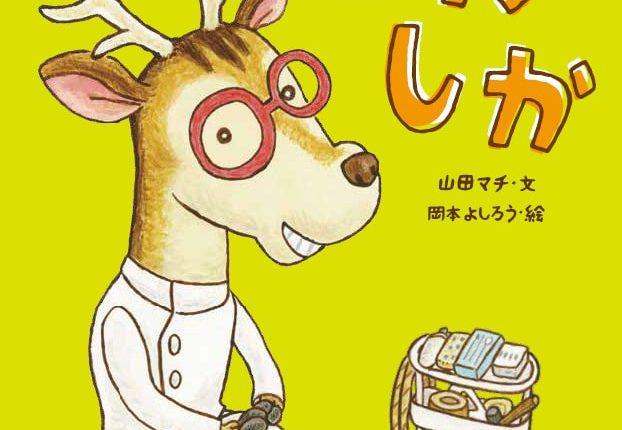 山田マチ & 岡本よしろうの絵本『しかしか』