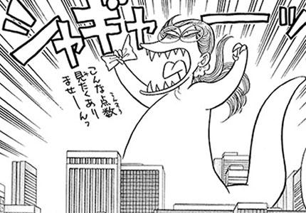 あさりちゃん まんが「大怪獣さんご vs あさり」