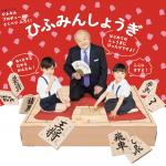 加藤一二三九段プロデュース、「ひふみんしょうぎ」で将棋デビューしよう!