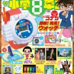 『小学8年生』6・7月号本誌で「時計」がまるわかり!生き物、歴史、科学特集も盛りだくさん!