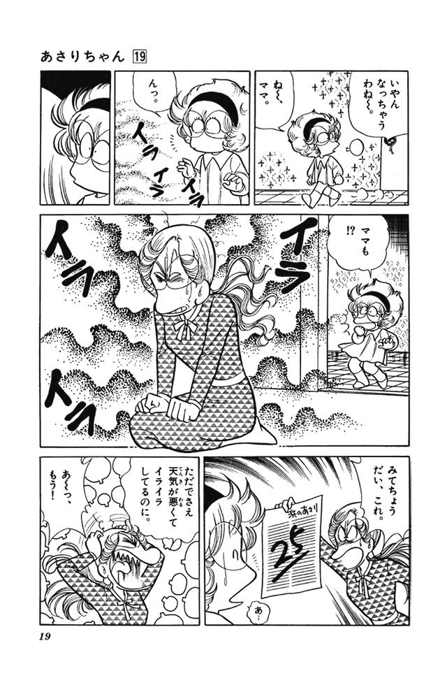 あさりちゃん まんが「イライラ雨の日」 3コマ目