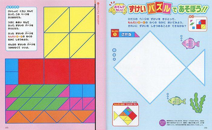 『学習幼稚園』2020年夏号「ずけいパズルであそぼう!!」追加問題ダウンロードはこちら♪