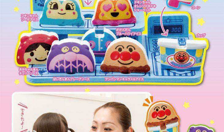 【速報】おふろやプールでアイスクリーム屋さんごっこしよう!『ベビーブック9月号』ふろく