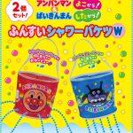 【速報】『ベビーブック7・8月合併号』の付録は、豪華!アンパンマンとばいきんまんのシャワーバケツ2個セット!
