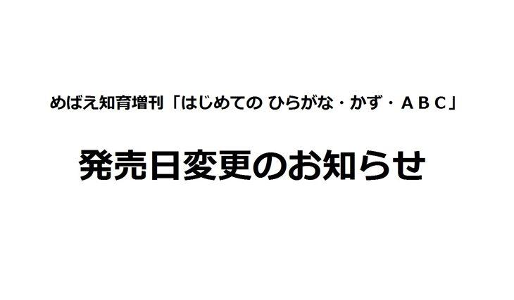めばえ知育増刊 発売日変更のお知らせ