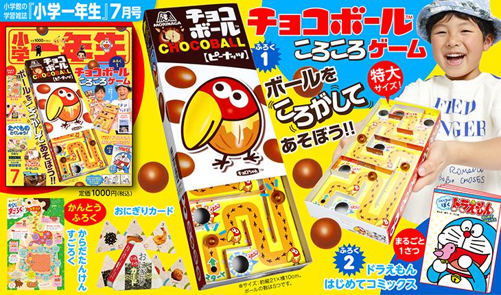 ふろくは「チョコボールころころゲーム」!『小学一年生』2020年7月号は食べ物特集