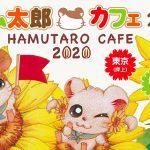 この夏「ハム太郎カフェ2020(にーたねにーたね)」期間限定オープン!【予約受付中】