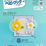 Tasty Japanバズりスイーツ#04「紙パック丸ごとゼリー」【ベビーブック別冊ふろく表紙のレシピ】