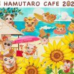 河井リツ子描き下ろし「ハム太郎カフェ2020」イラストには初登場のハムスターが…!