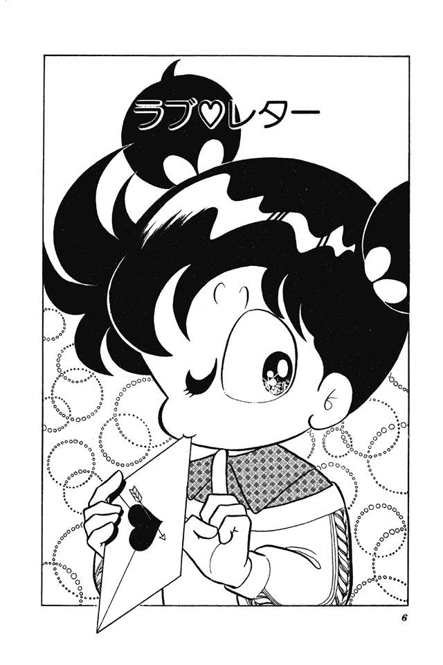 あさりちゃん まんが「ラブ☆レター」 1コマ目