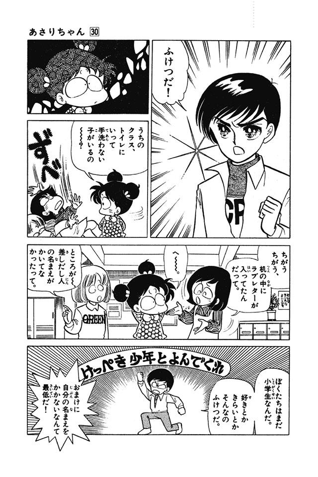 あさりちゃん まんが「ラブ☆レター」 2コマ目