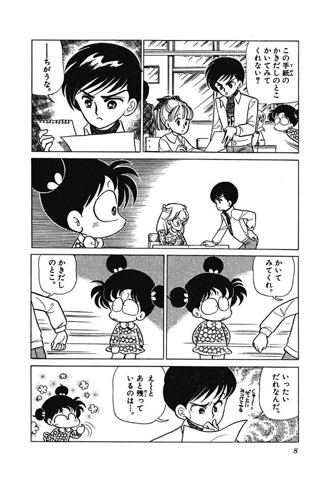 あさりちゃん まんが「ラブ☆レター」 3コマ目