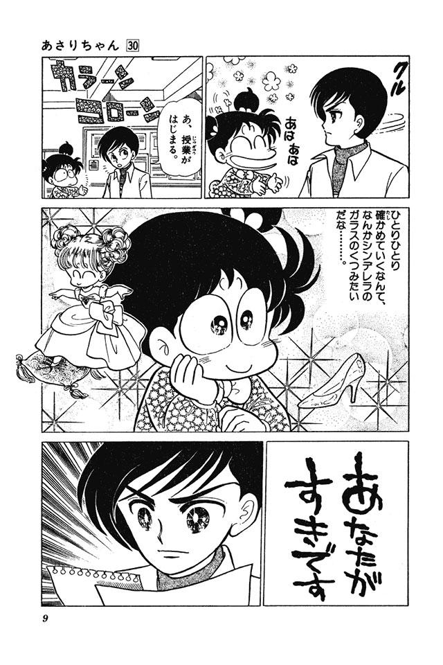 あさりちゃん まんが「ラブ☆レター」 4コマ目