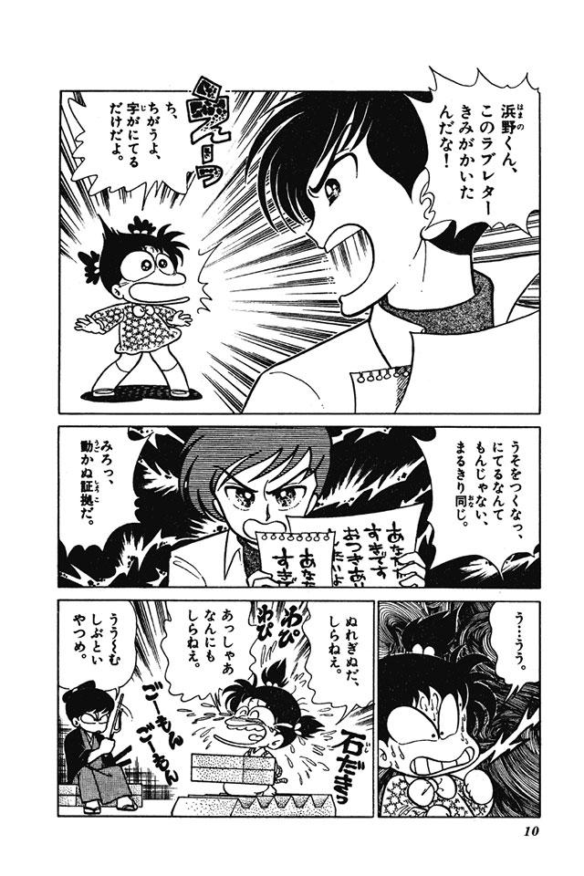 あさりちゃん まんが「ラブ☆レター」 5コマ目