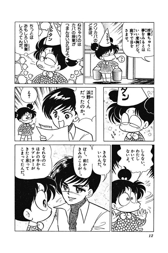 あさりちゃん まんが「ラブ☆レター」 7コマ目