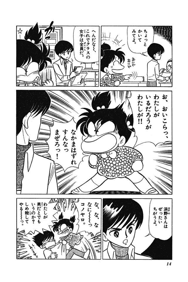 あさりちゃん まんが「ラブ☆レター」 9コマ目