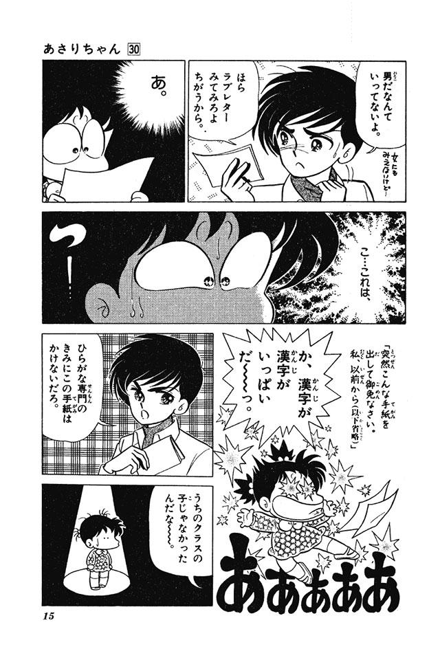 あさりちゃん まんが「ラブ☆レター」 10コマ目