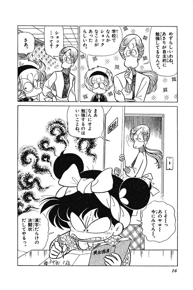 あさりちゃん まんが「ラブ☆レター」 11コマ目