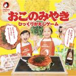 「おこのみやき ひっくりかえしゲーム」で、本格的な広島おこのみやき作りにチャレンジ!