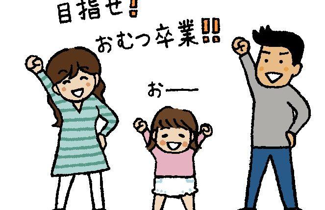 トイレトレーニングの極意は子どもを構えさせないこと!『ベビーブック7・8月合併号』育児特集番外編Q&A
