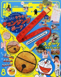 『小学一年生』 8月号 発売中!