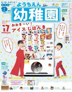 『幼稚園』 9月号 好評発売中