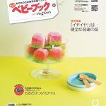 Tasty Japanバズりスイーツ#05「もむだけ!スイカアイス」【ベビーブック別冊ふろく表紙のレシピ】