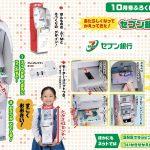 【速報】『幼稚園』10月号付録は「セブン銀行ATM」