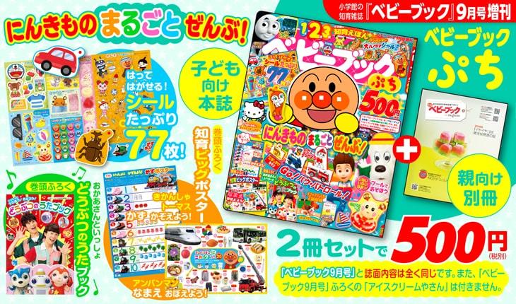 『ベビーブックぷち』は育児別冊とセットで500円(税別)! ぷちプライスでも中身は大充実♪