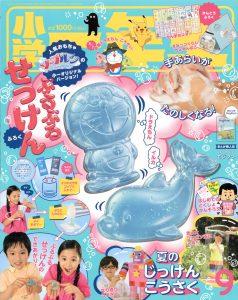 『小学一年生』 9月号 発売中!