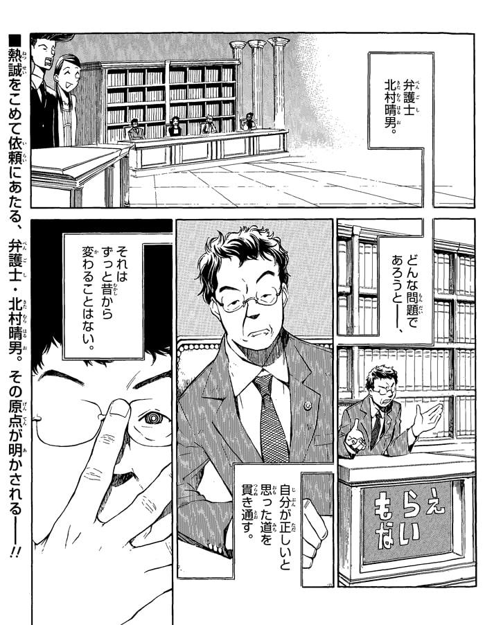行列のできる弁護士 北村晴男の章 【ドキュメンタリーまんが】 2コマ目