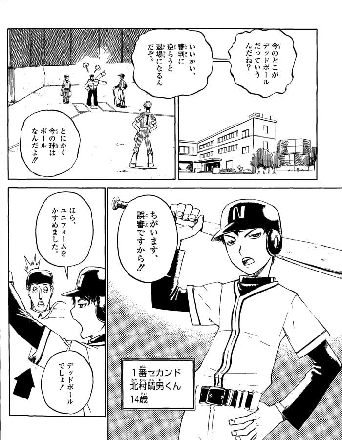 行列のできる弁護士 北村晴男の章 【ドキュメンタリーまんが】 3コマ目