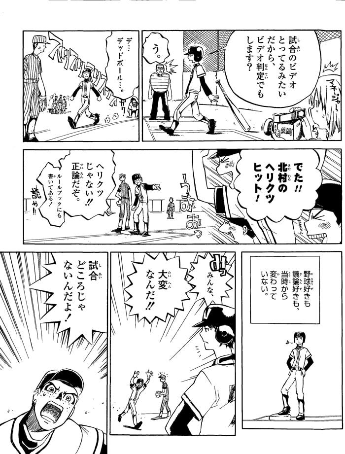 行列のできる弁護士 北村晴男の章 【ドキュメンタリーまんが】 4コマ目