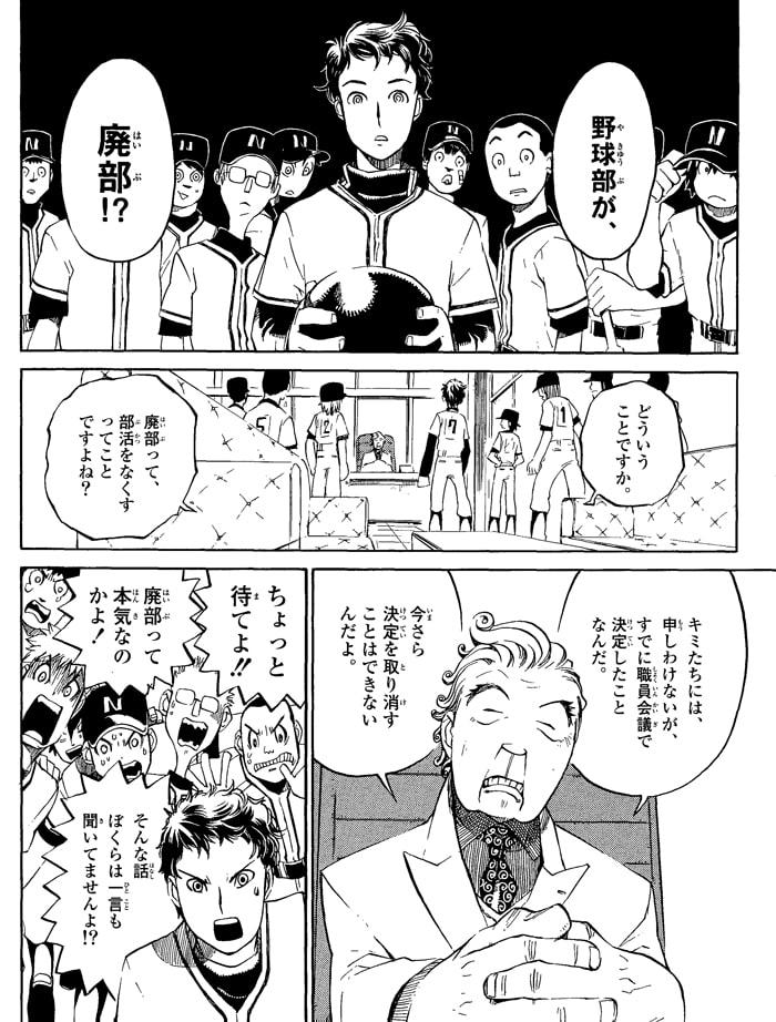 行列のできる弁護士 北村晴男の章 【ドキュメンタリーまんが】 5コマ目