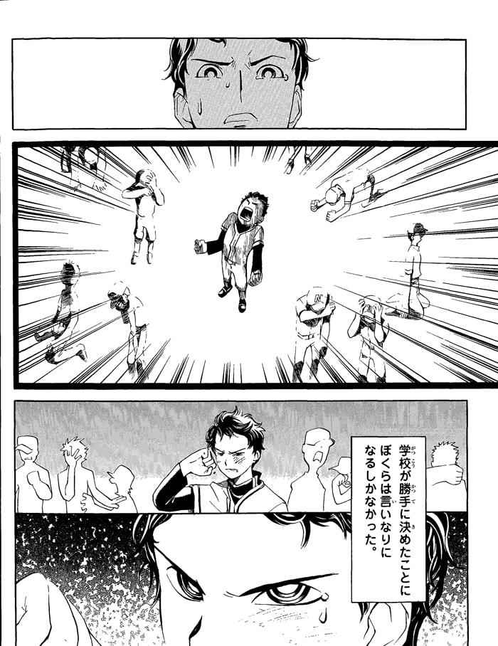 行列のできる弁護士 北村晴男の章 【ドキュメンタリーまんが】 7コマ目