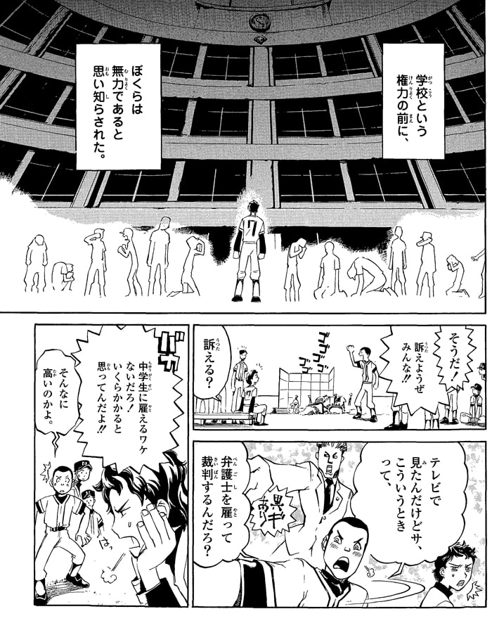 行列のできる弁護士 北村晴男の章 【ドキュメンタリーまんが】 8コマ目