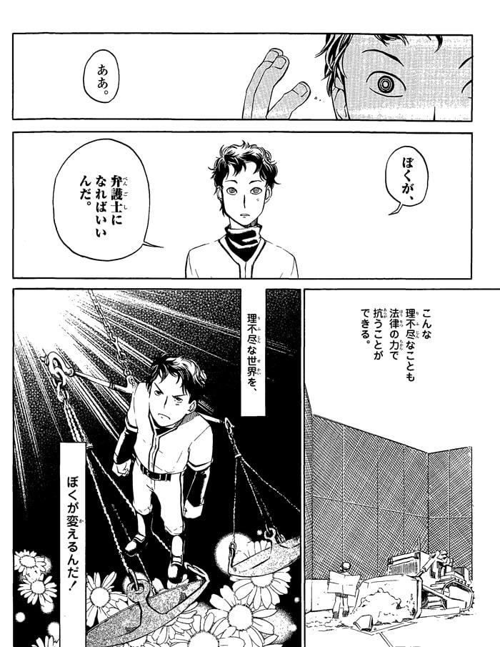 行列のできる弁護士 北村晴男の章 【ドキュメンタリーまんが】 9コマ目