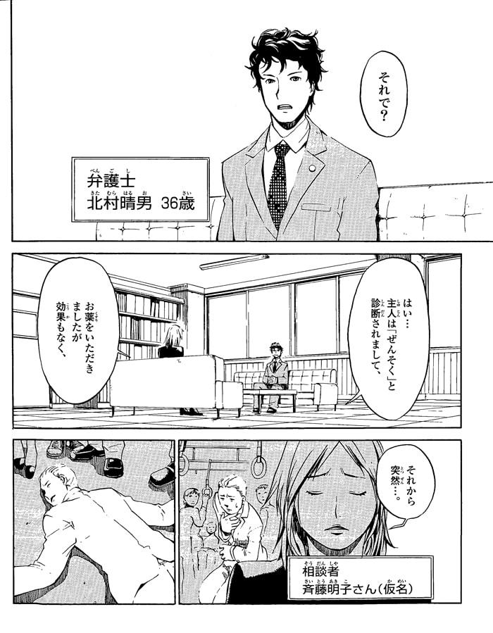 行列のできる弁護士 北村晴男の章 【ドキュメンタリーまんが】 11コマ目