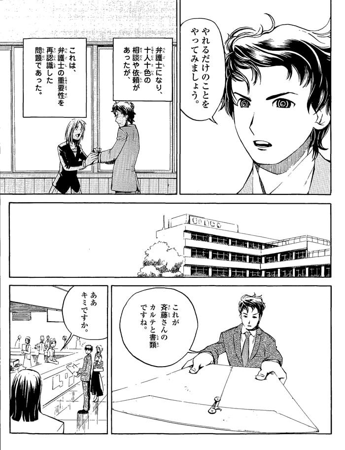 行列のできる弁護士 北村晴男の章 【ドキュメンタリーまんが】 13コマ目