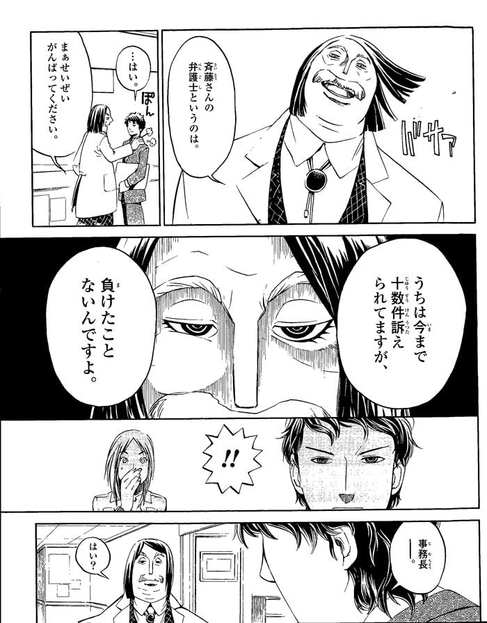 行列のできる弁護士 北村晴男の章 【ドキュメンタリーまんが】 14コマ目