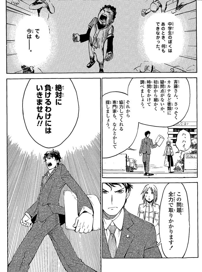 行列のできる弁護士 北村晴男の章 【ドキュメンタリーまんが】 16コマ目